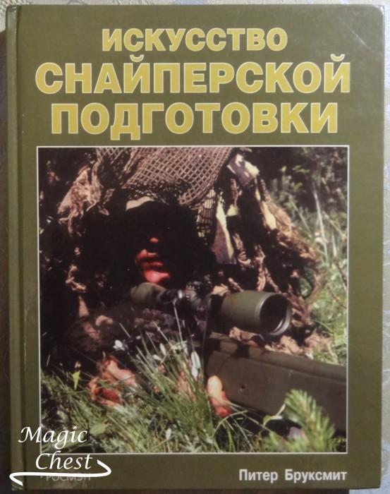 Iskusstvo_snayperskoy_podgotovky