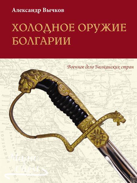 Kholodnoe_oruzhie_Bolgarii