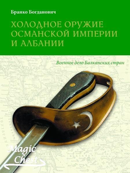 Kholodnoe_oruzhie_Osmanskoy_imperii_i_Albanii