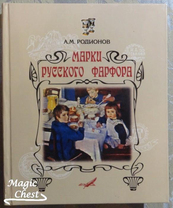 Marky_russkogo_pharfora_Rodionov_new