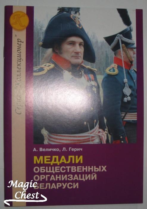 Medaly_obsch_organizatsyi_Belarusy