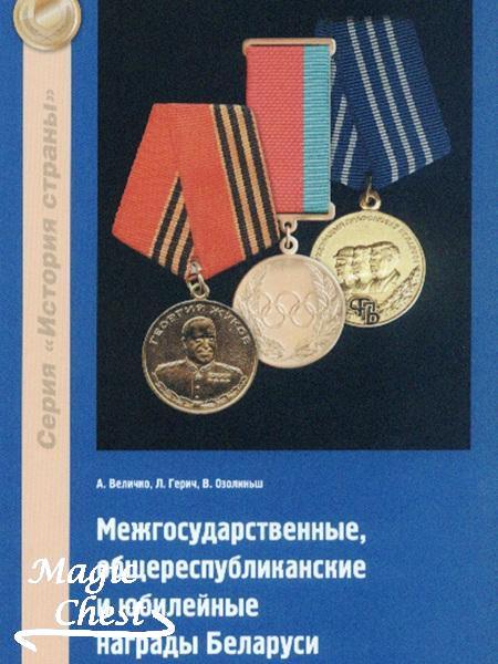 Mezhgos_obscheresp_ubileinye_nagrady_Belarusy0