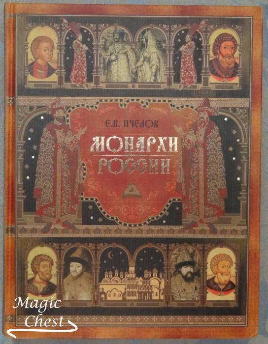 Monarkhy_Russii_pchelov_new
