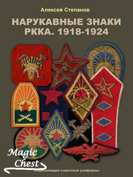 Narukavnye_znaky_RKKA_1918-1924