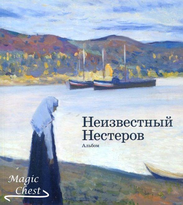 Neizvestny_Nesterov_album