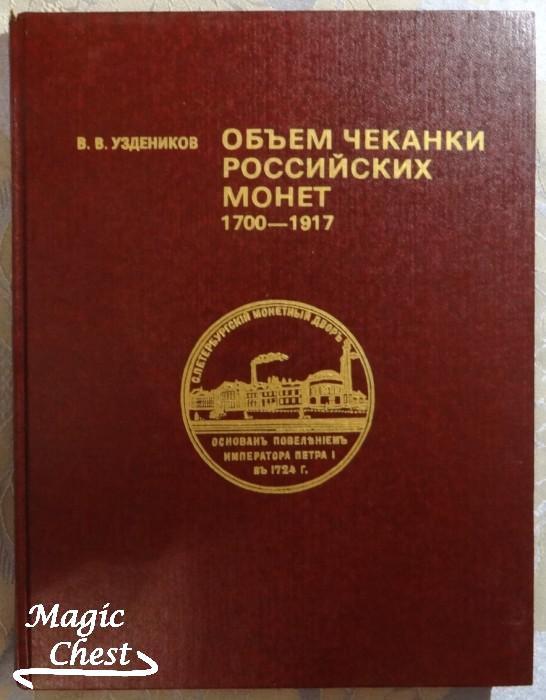 Obiem_chekanky_rossiyskikh_monet_1700-1917