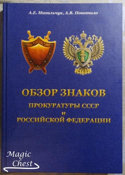 Obzor_znakov_prokuratury_SSSR_i_RF