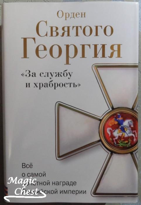 Orden_sv_Georgiya_za_sluzhbu_i_khrabrost
