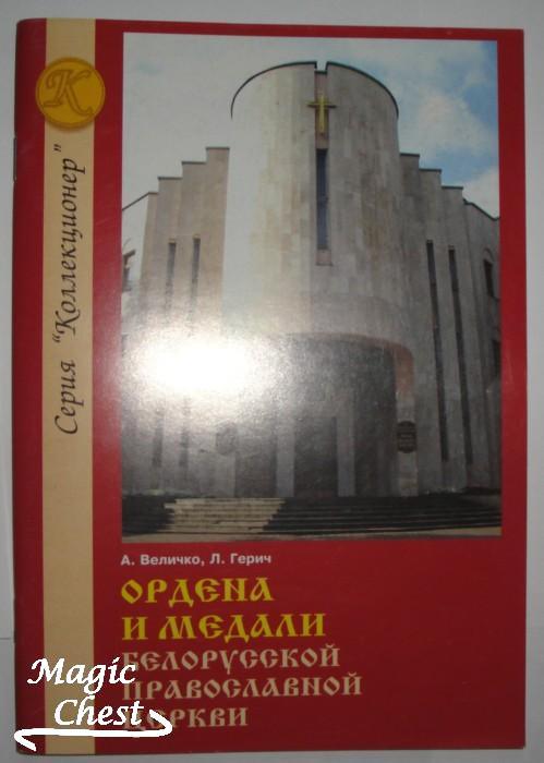 Ordena_i medaly_Belorussk_pravosl_tserkvy