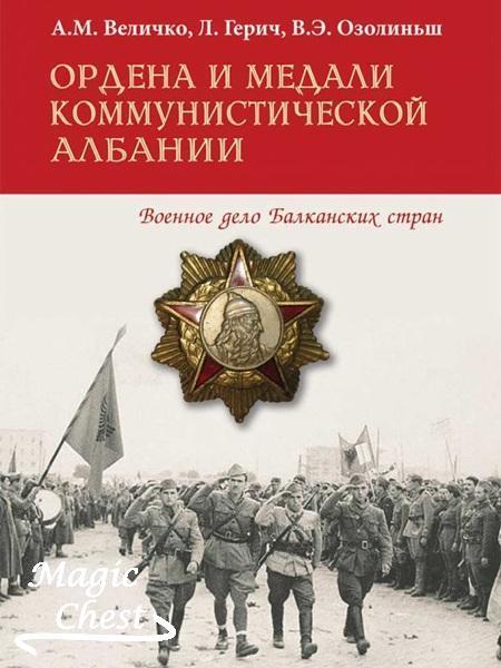 Ordena_i_medaly_kommunistich_Albanii