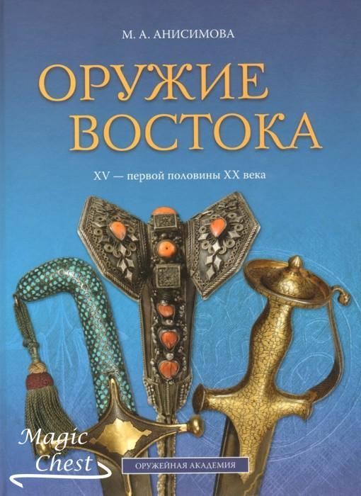 Oruzhie_vostoka