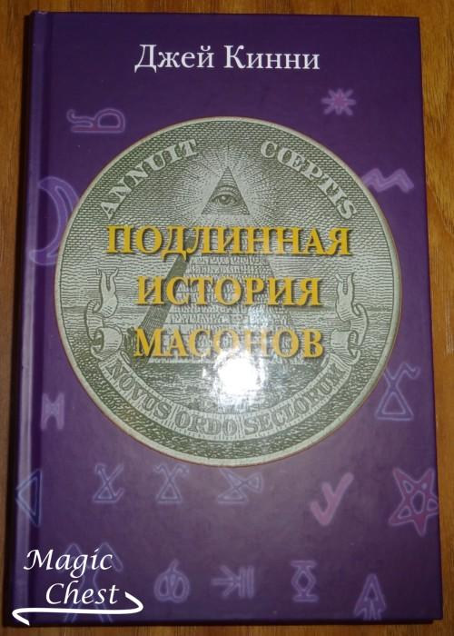 Подлинная история масонов