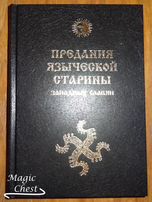 Predaniya_yazycheskoy_stariny_zapadnykh_slavyan