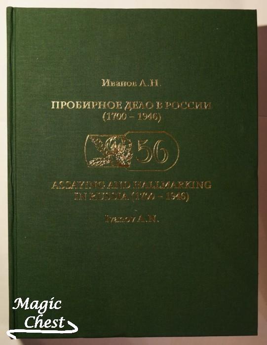 Probirnoe_delo_v_Russia