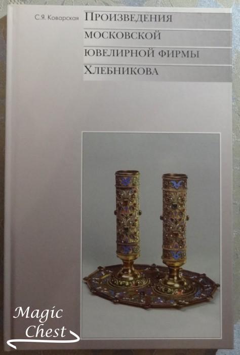 Proizvedeniya_yuvelirnoy_firmy_Khlebnikova_new