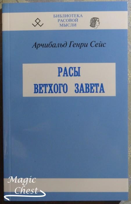 Rasy_vetkhovogo_zaveta