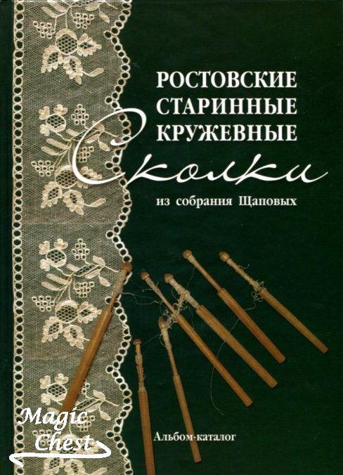 Rostovskie_starinnye_kruzhevnye_skolky