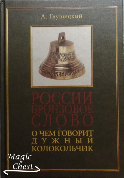 России бронзовое слово. О чем говорит дужный колокольчик