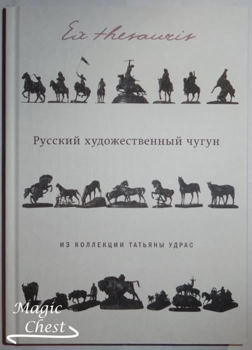 Русский художественный чугун из коллекции Татьяны Удрас