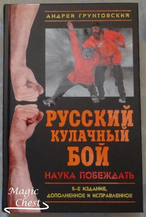 Russky_kulachny_boy_5izd