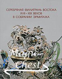 Serebr_filigran_Vostoka