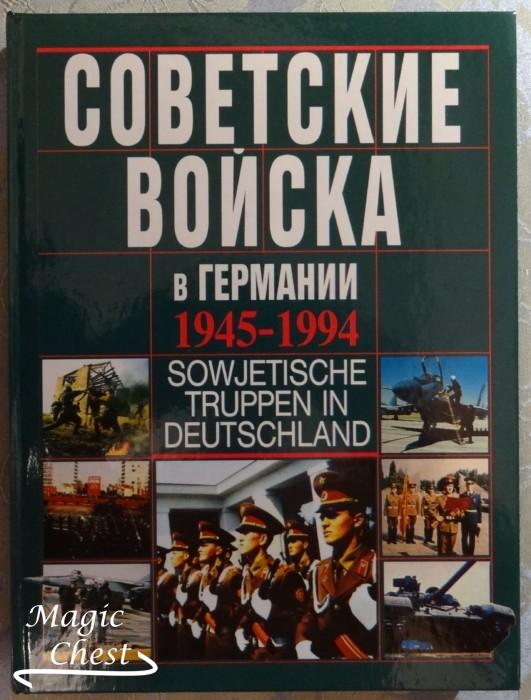 Sovetskie_voiska_v_Germanii_1945-1994