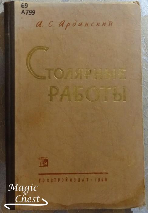 Stolyarnye_raboty_Ardansky_1959_bad