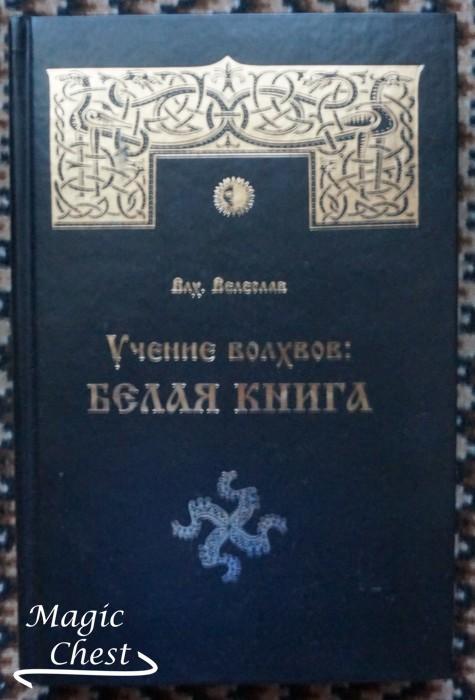 Учение волхвов: Белая книга, 2-е изд., 2010 г.
