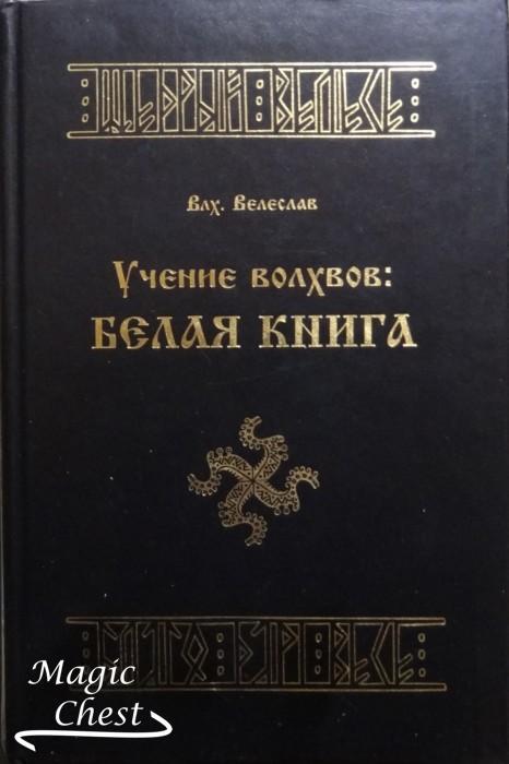 Учение волхвов: Белая книга, 2007 г.