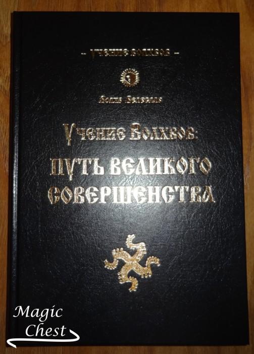 Uchenie_volkhvov_put_velikogo_sovershenstva