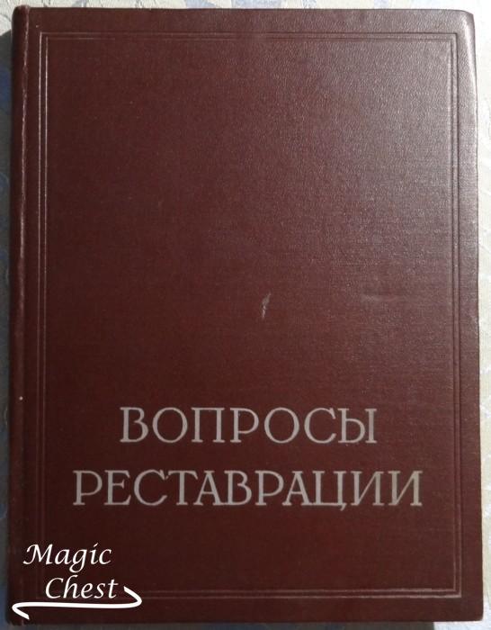 Voprosy_restavratsii_1960_new