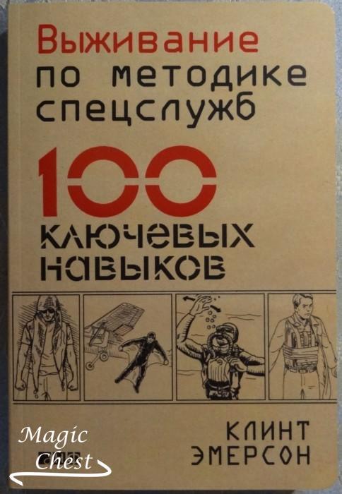 Vyzhivanie_po_metodike_specsluzhb_100_kluchevykh_navykov
