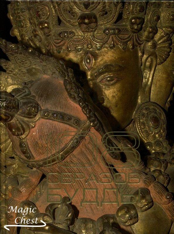 108 образов Будды. Исследование коллекции № 5942 из собрания Музея антропологии и этнографии (Кунсткамеры) РАН