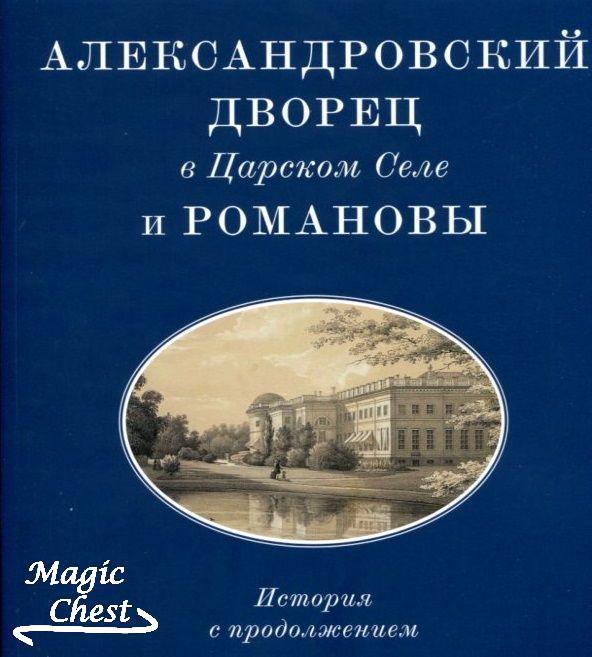 Aleksandovsky_dvorets_v_tsarskom_sele_i_Romanovy