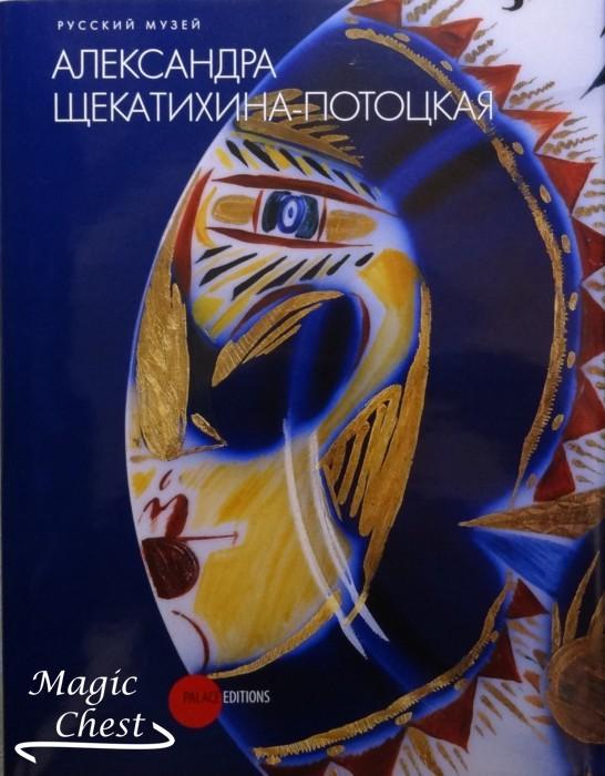 Aleksandra_Schekatikhina-Pototskaya_new