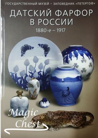 Datsky_pharfor_v_Russii_new