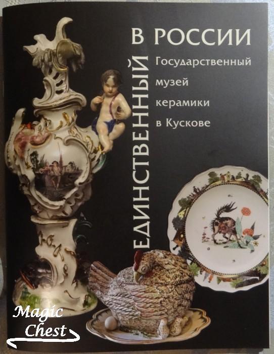 Edinstvenny_v_Russii_Gosud_muzey_keramiky_v_Kuskove
