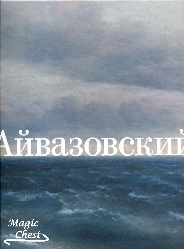 Ivan_Aivazovsky_k_200_letiyu