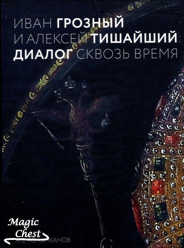 Ivan_Grozny_i_Aleksey_Tishaishy