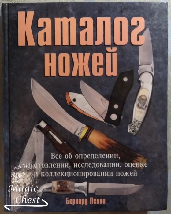 Katalog_nozhey_Levin