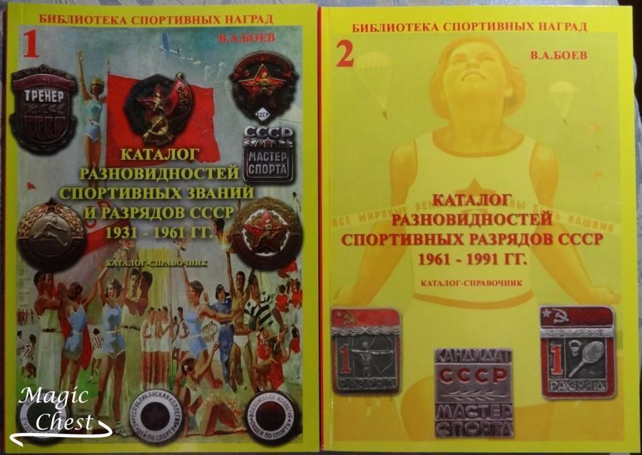 Katalog_raznovidnostey_sportivnykh_zvaniy_i_razryadov_SSSR_1931-1991_2toma