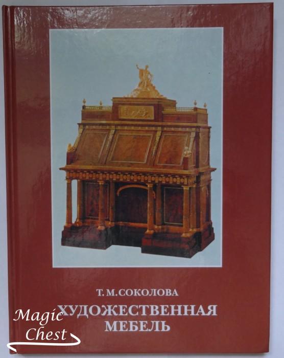 Khudozhestvennaya_mebel_Sokolova