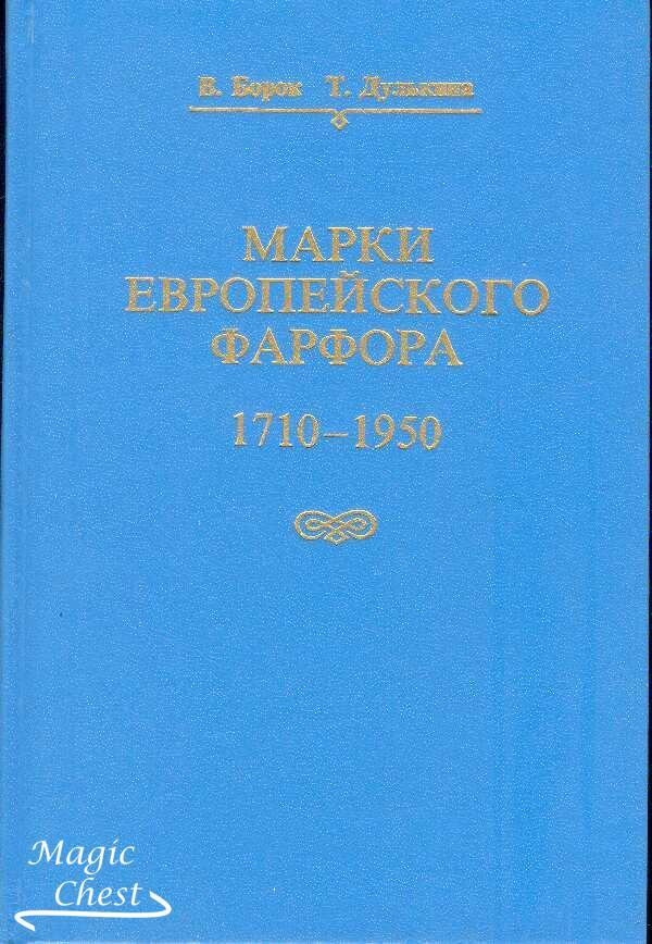 Марки европейского фарфора 1710-1950 гг.