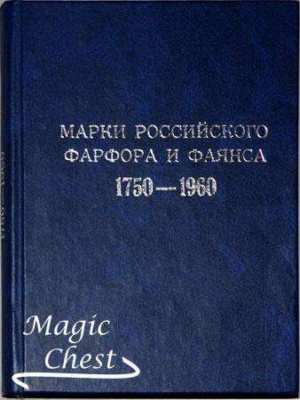 Marky_Russ_pharfora_fayansa_1750-1960
