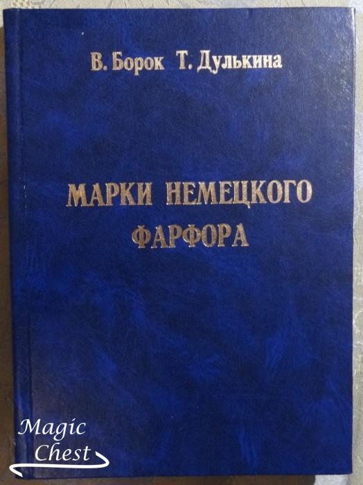 marky_nemetskogo_pharfora_new