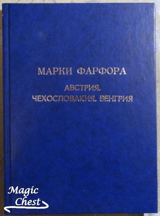 marky_pharfora_austria_chekhoslovakiya_vengriya