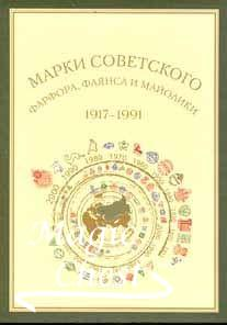 Marky_sovetskogo_pharfora_fayansa_i_mayoliky_1917-1991