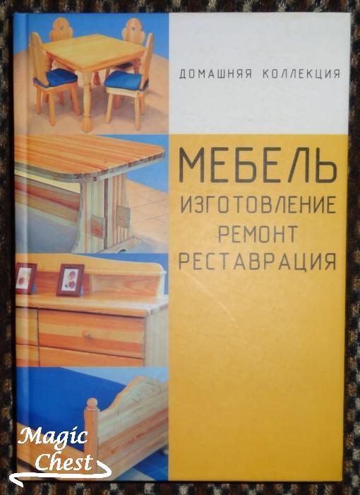 Mebel_izgotovlenie_remont_restavratsiya_Ayropetyan