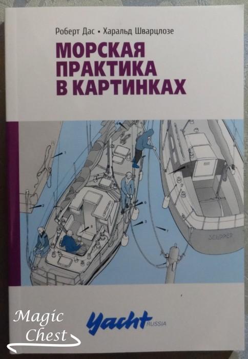 Morskaya_praktika_v_kartinkakh