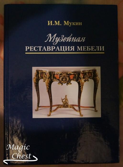 Muzeinaya_restavratsiya_mebely0